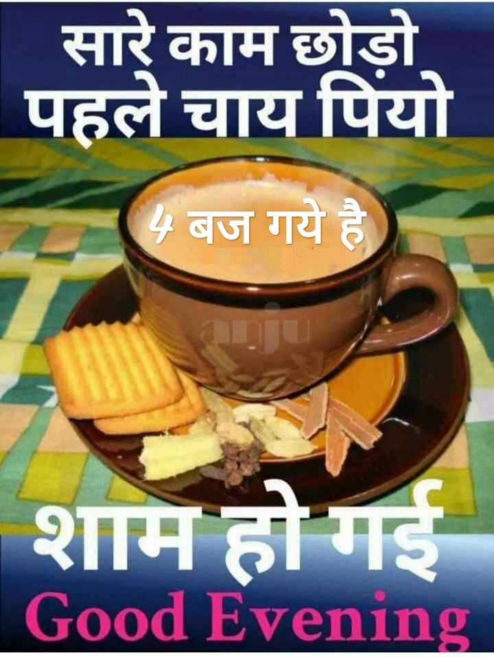 🌜शुभ संध्या - । सारे काम छोड़ो । पहले चाय पिंयो 4 बज गये है । शाम हो गई । Good Evening - ShareChat