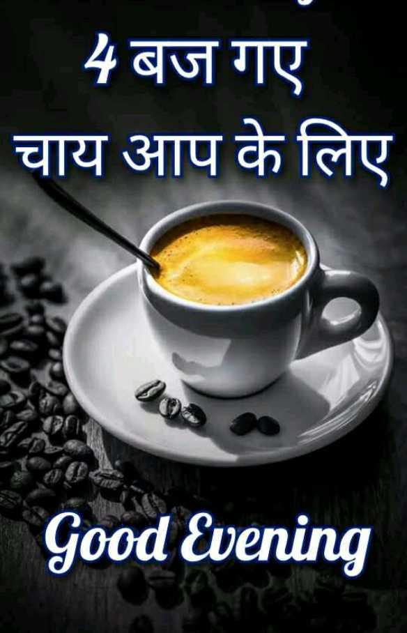 🌜 शुभ संध्या🙏 - 4 बज गए चाय आप के लिए Good Evening - ShareChat