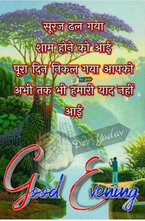 🌜 शुभ संध्या🙏 - - सूरज ढल गया शाम होने को आई - पूरा दिन विकल घया आपकी अभी तक भी हमारी याद नहीं - आई Monday Dev Yadav CHOOL venind - ShareChat