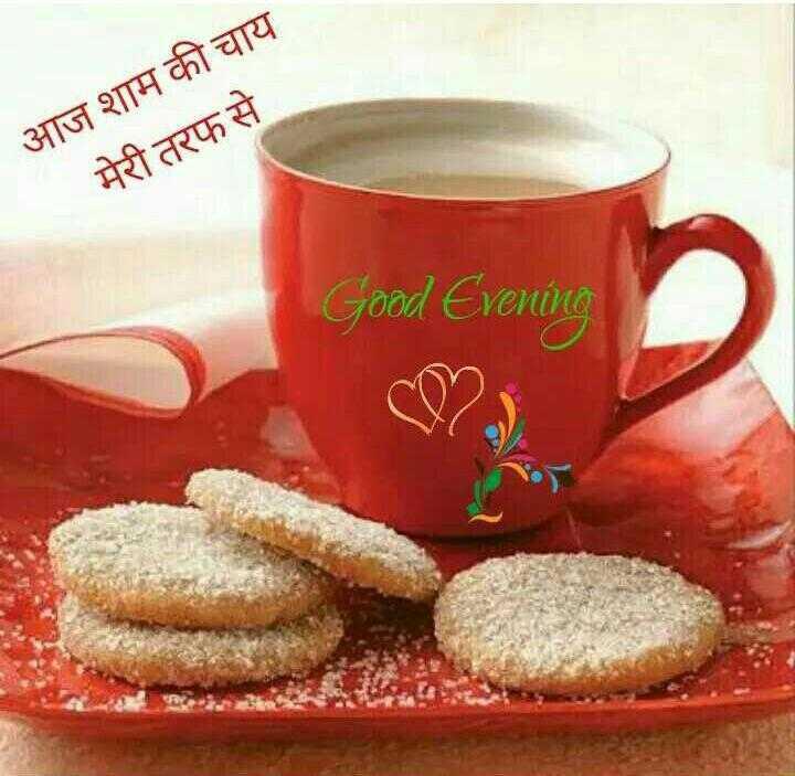🌜 शुभ संध्या🙏 - आज शाम की चाय मेरी तरफ से Good Evening - ShareChat