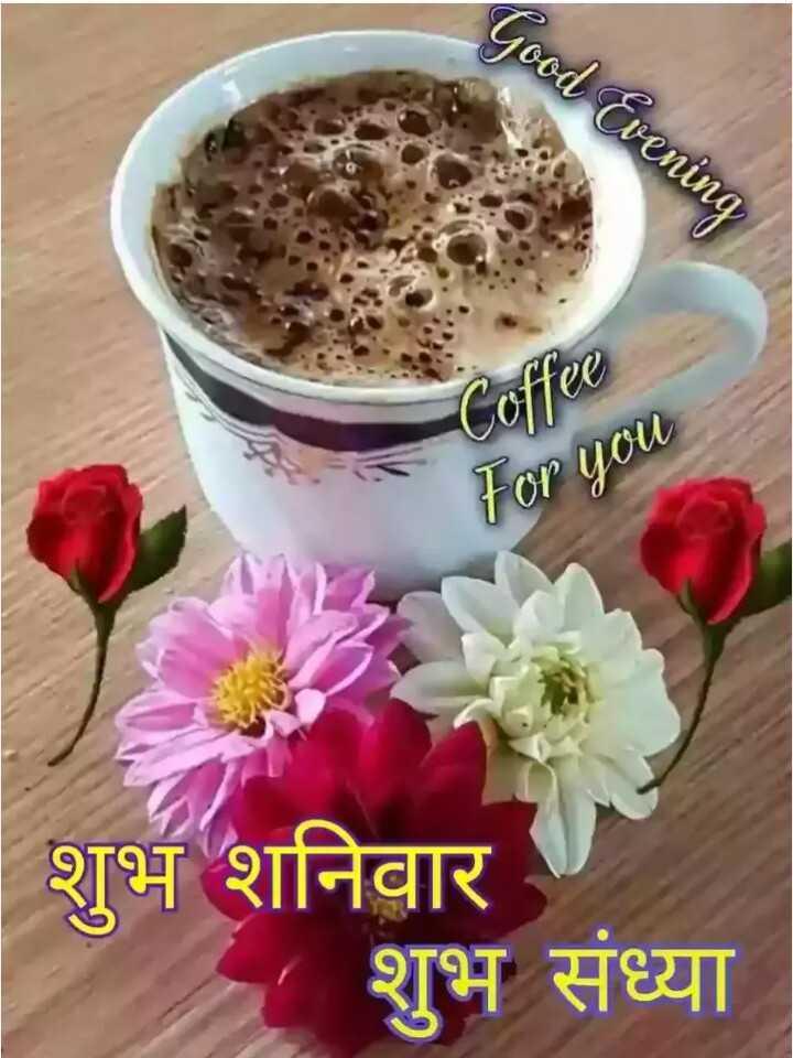🌜 शुभ संध्या🙏 - Good Evening Coffee For you   शुभ शनिवार शुभ संध्या - ShareChat