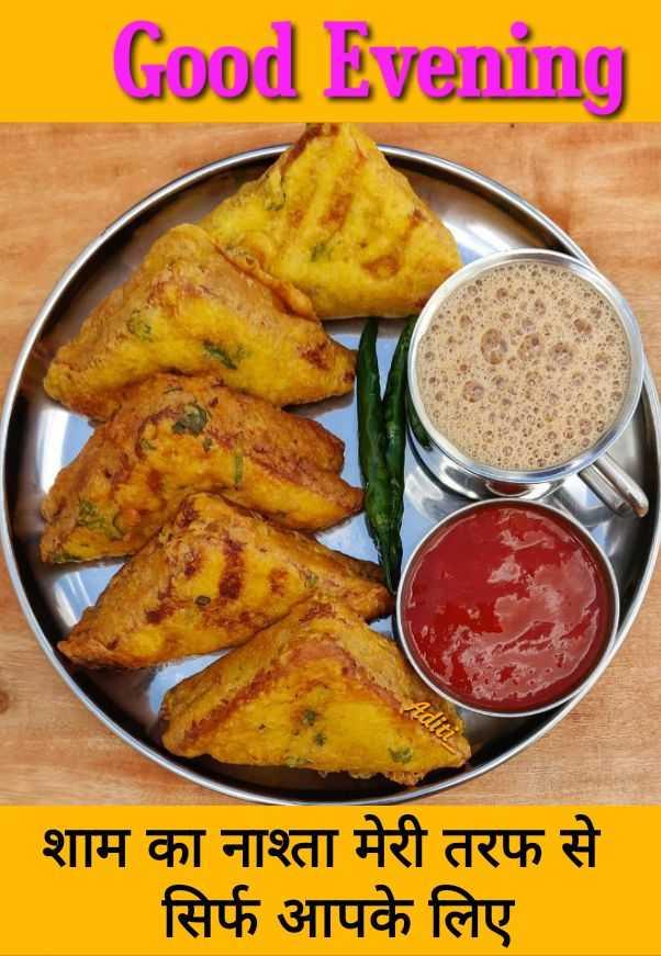 🌜 शुभ संध्या🙏 - Good Evening Aditi शाम का नाश्ता मेरी तरफ से सिर्फ आपके लिए - ShareChat