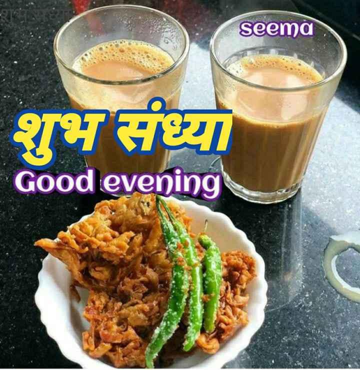 🌜शुभ संध्या - seema शुभ संध्या Good evening - ShareChat