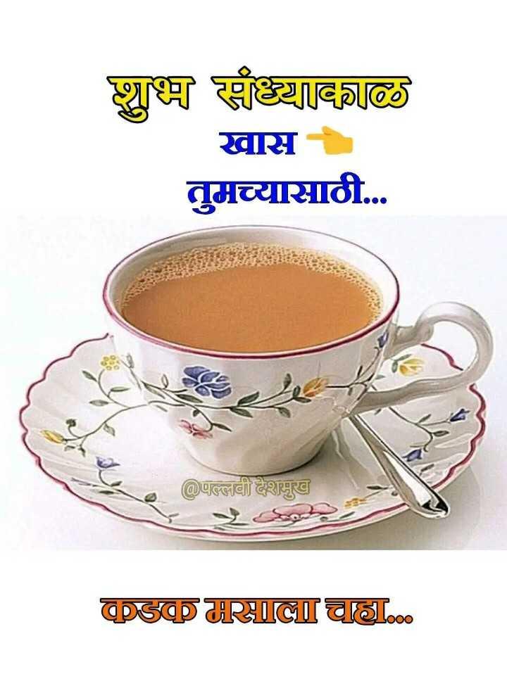 शुभ संध्या - ध्या रहदा खास तुमच्यासाठी . . . @ @ पल्लवी देशमुख QSC HRACITI . . . - ShareChat