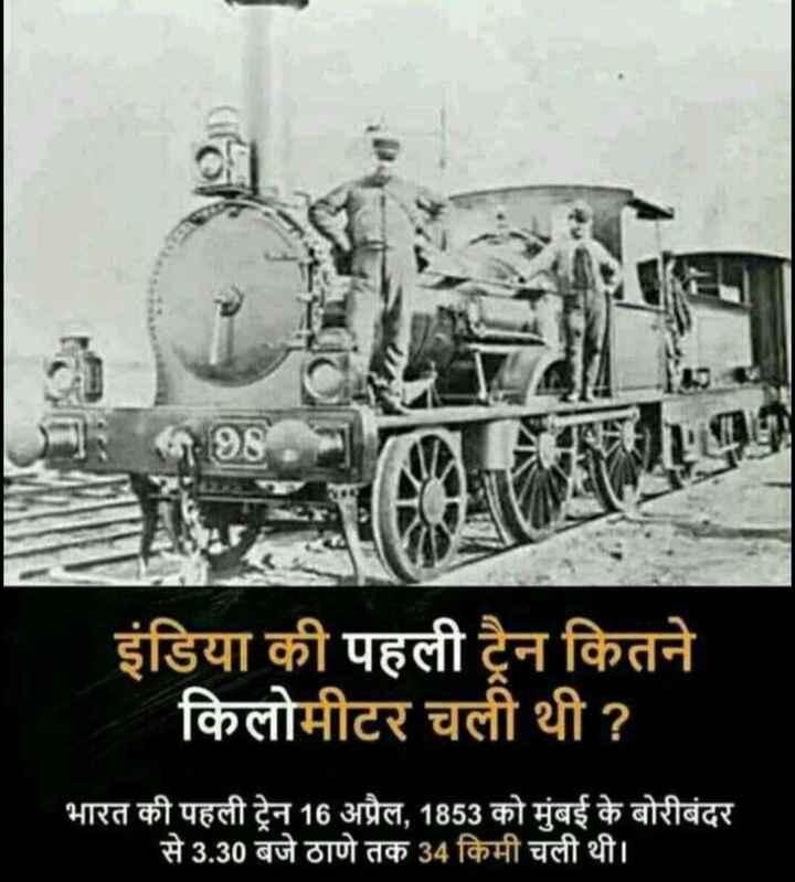 🌜 शुभ संध्या🙏 - इंडिया की पहली ट्रैन कितने किलोमीटर चली थी ? भारत की पहली ट्रेन 16 अप्रैल , 1853 को मुंबई के बोरीबंदर से 3 . 30 बजे ठाणे तक 34 किमी चली थी । - ShareChat