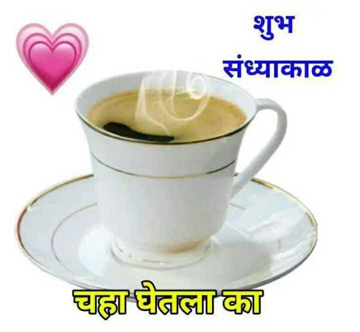 शुभ संध्या - शुभ संध्याकाळ चढ़ायब - ShareChat