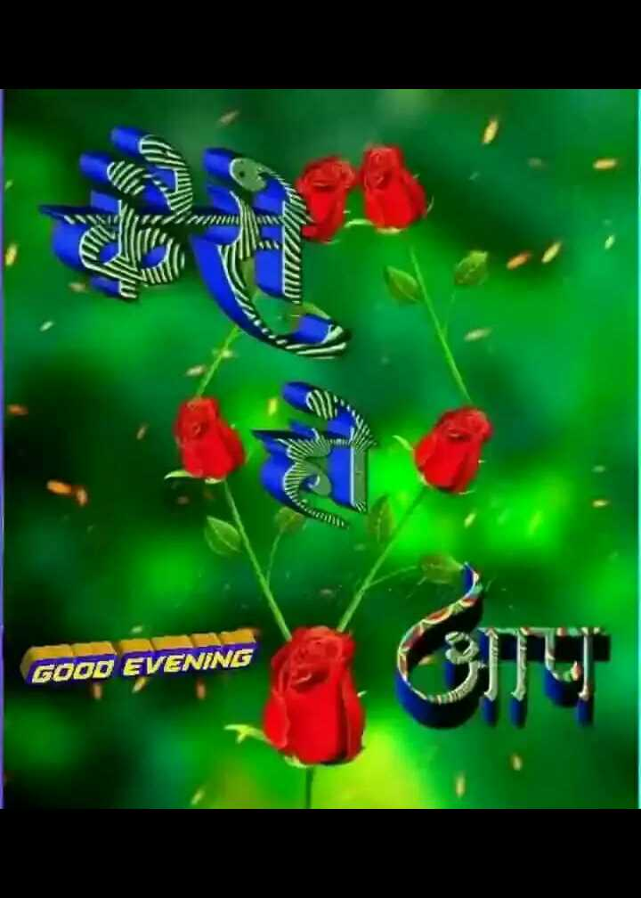 🌜 शुभ संध्या🙏 - 444 \ \ ರಾಘವಾಂಕ GOOD EVENING - ShareChat