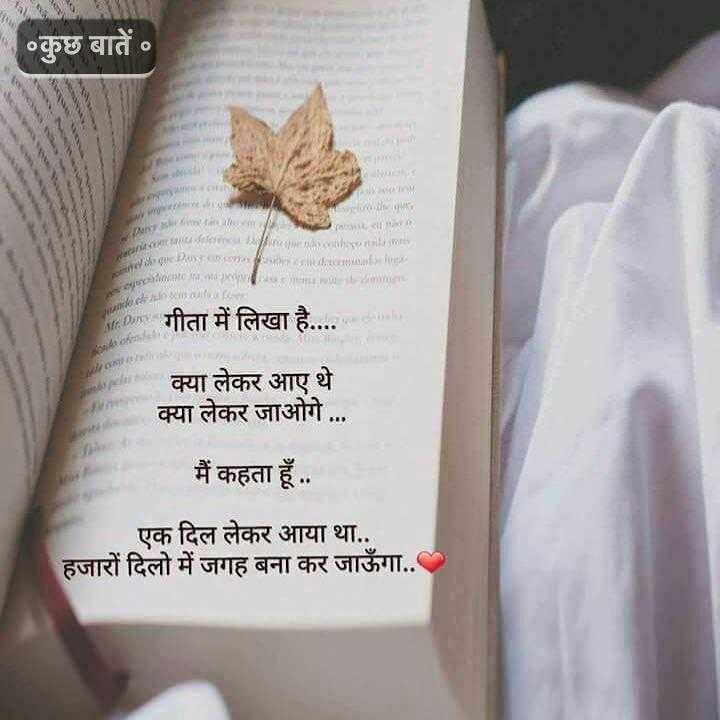 🌜शुभ संध्या - ०कुछ बातें ० । । । । । । । । । । । । । Watan fi / NI । । । । । । wwwden गीता में लिखा है . . . . क्या लेकर आए थे क्या लेकर जाओगे . . . मैं कहता हूँ . . एक दिल लेकर आया था . . हजारों दिलो में जगह बना कर जाऊँगा . . - ShareChat