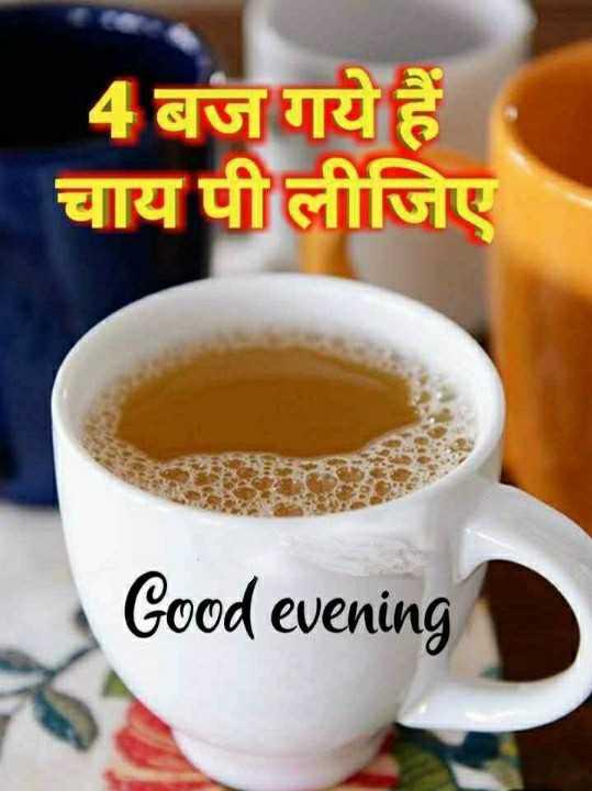 🌜 शुभ संध्या🙏 - 4 बज गये हैं चाय पी लीजिए Good evening - ShareChat