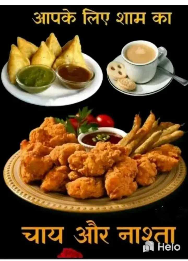🌜 शुभ संध्या🙏 - आपके लिए शाम का चाय और नाश्ता - ShareChat