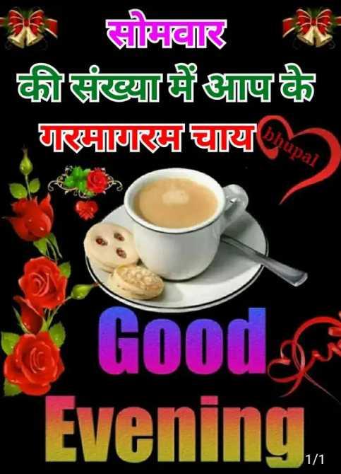 🌜 शुभ संध्या🙏 - - सोमवार की संख्या में आपके गरमागरम चाय bhupal Good . com | Evening - ShareChat