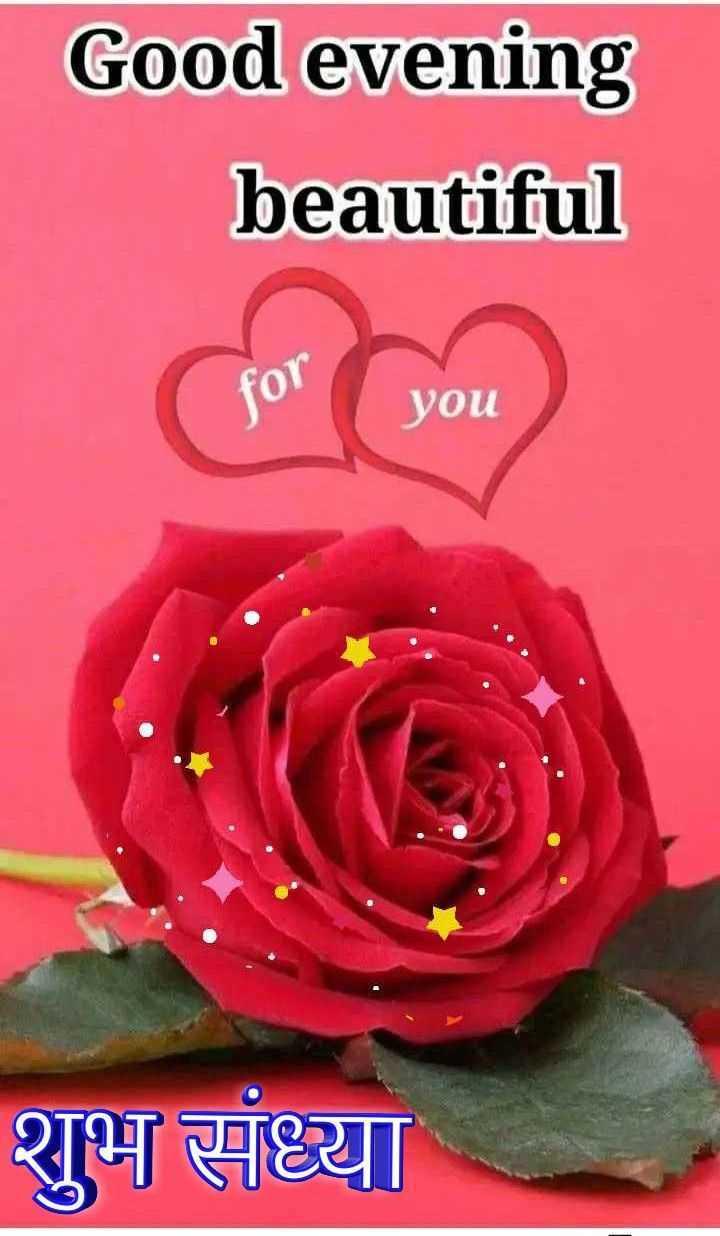 🌜 शुभ संध्या🙏 - Good evening beautiful for you you शुभ संध्या - ShareChat