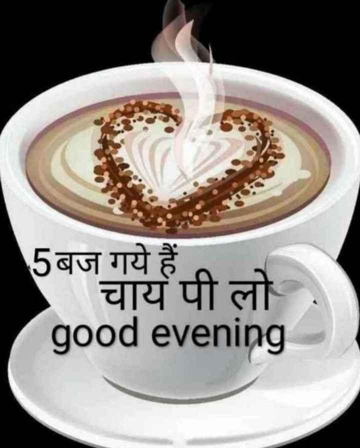 🌜 शुभ संध्या🙏 - 5बज गये हैं चार्य पी लो good evening - ShareChat