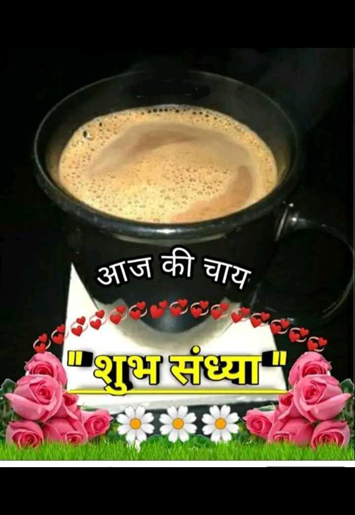 🌜 शुभ संध्या🙏 - आज की चाय - ShareChat