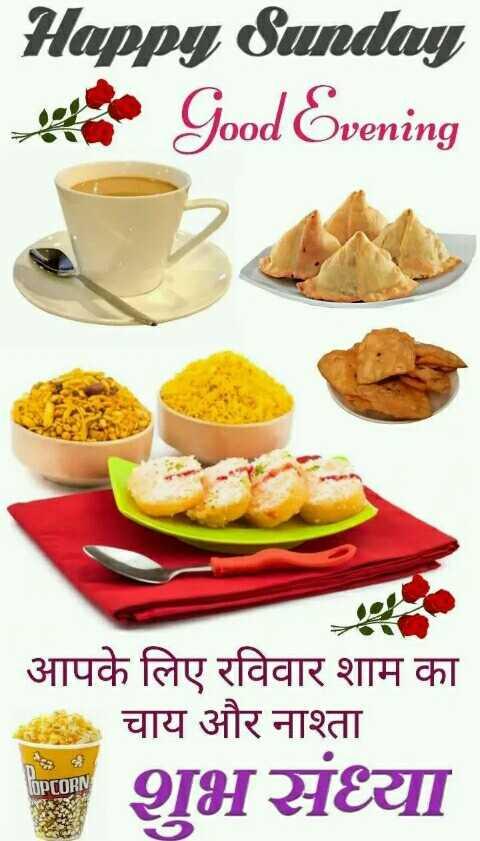 🌜 शुभ संध्या🙏 - Happy Sunday Good Evening आपके लिए रविवार शाम का चाय और नाश्ता शुभ संध्या . - ShareChat