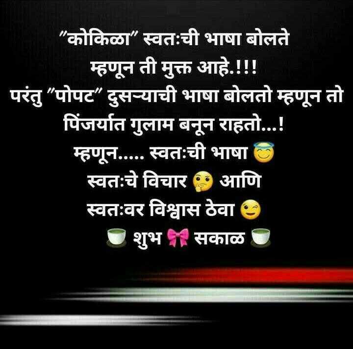 🍝 शुभ सकाळ ☕ - कोकिळा स्वतःची भाषा बोलते म्हणून ती मुक्त आहे . ! ! ! परंतु पोपट दुसऱ्याची भाषा बोलतो म्हणून तो पिंजर्यात गुलाम बनून राहतो . . . ! म्हणून . . . . . स्वतःची भाषा ल स्वतःचे विचार आणि स्वतःवर विश्वास ठेवा शुभ सकाळ - ShareChat