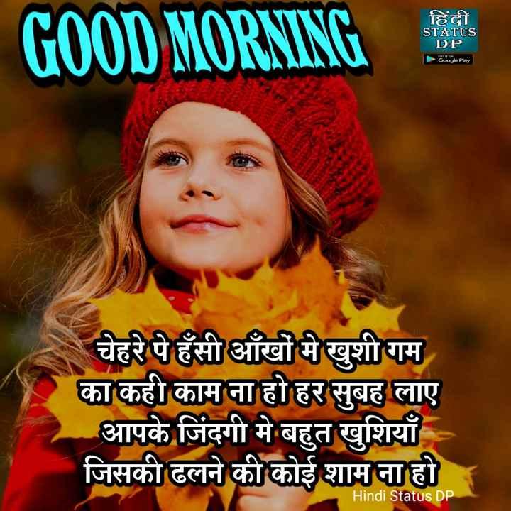 #शुभ सकाळ - GOOD MORNING हिंदी STATUS DP Google Play चेहरे पे हँसी आँखों में खुशी गम का कही काम ना हो हर सुबह लाए आपके जिंदगी में बहुत खुशियाँ जिसकी ढलने की कोई शाम ना हो Hindi Status DP - ShareChat