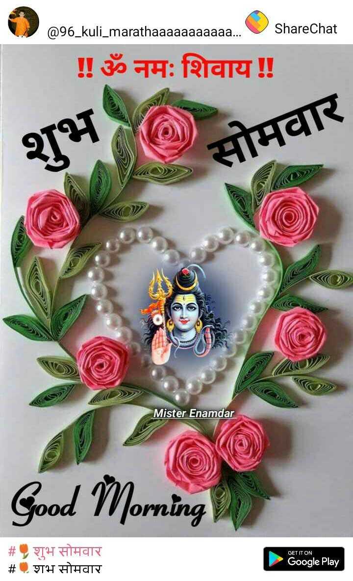 🌷शुभ सोमवार - @ 96 _ kuli _ marathaaaaaaaaaaa . . . ShareChat ! ! ॐ नमः शिवाय ! ! शुभ ) मोमवार T9T ( SON lantop Sawal Mister Enamdar Good Morning GET IT ON # शुभ सोमवार # . शभ सोमवार Google Play - ShareChat