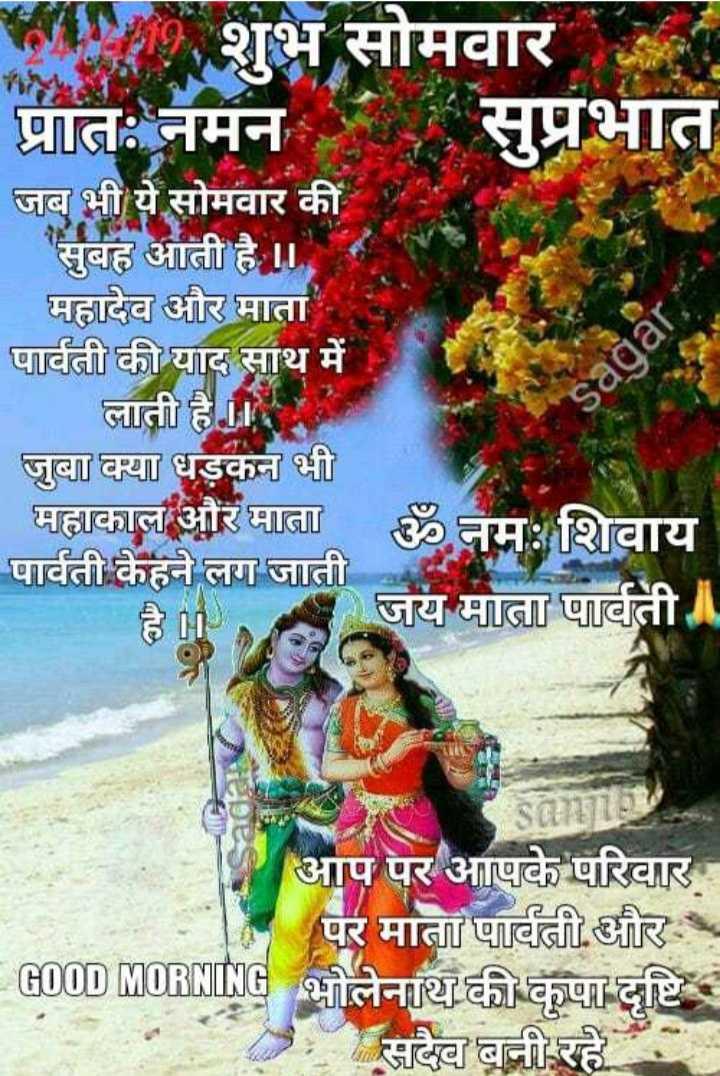 शुभ सोमवार - शुभ सोमवार प्रातः नमन सुप्रभात जब भी ये सोमवार की सुबह आती है । । महादेव और माता । पार्वती की याद साथ में । लाती है ।   जुब क्या धड़कन भी महाकाल और माता ॐ नमः शिवाय पार्वती केहने लग जाती । है । । जय माता पार्वती Sagar santa आप पर आपके परिवार पर माता पार्वती र H000 N03LIfe भोलेनाथ की कृपा दृष्टि । सदैव बनी रहे । - ShareChat
