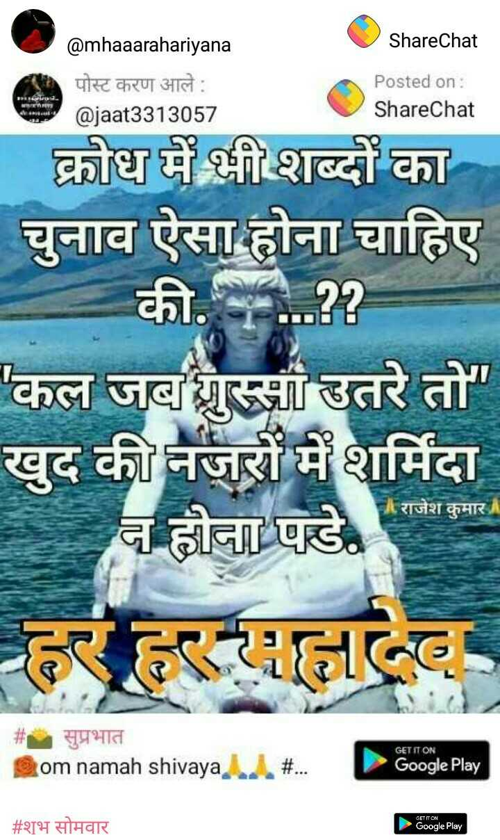 शुभ सोमवार - ShareChat @ mhaaarahariyana पोस्ट करण आले : @ jaat3313057 11 करीत # D ail Posted on : ShareChat क्रोध में भी शब्दों का चुनाव ऐसा होना चाहिए की . . . ? ? ? कल जब गुस् उतरे तो खुद की नजरों में शर्मिंदा न होना पड़े । राजेश कुमार सुप्रभात om namah shivaya . . # . . GET IT ON Google Play GET IT ON   # शुभ सोमवार Google Play - ShareChat