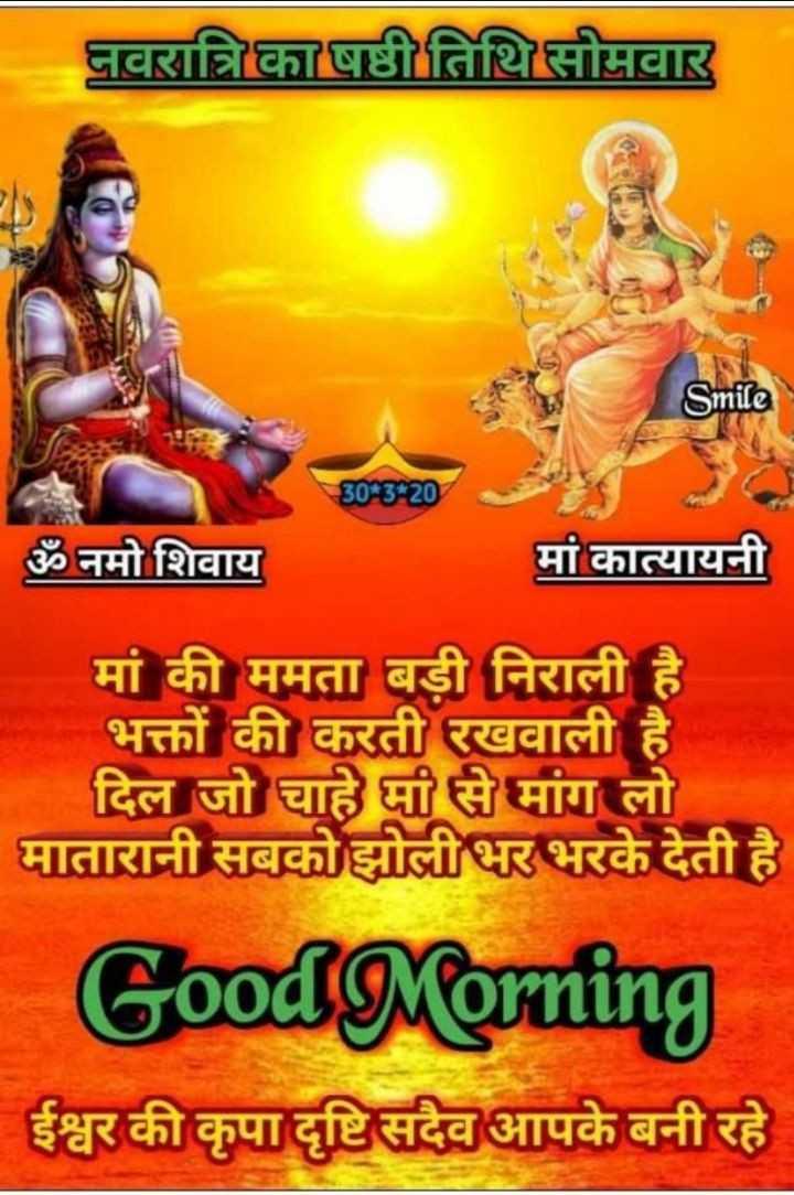 🌷शुभ सोमवार - नवरात्रि का षष्ठी तिथि सोमवार Smile 30 * 3 - 20 ॐ नमो शिवाय मां कात्यायनी मां की ममता बड़ी निराली है भक्तों की करती रखवाली है दिल जो चाहे मी से मांग लो मातारानी सबको झोली भरभरके देती है Good Morning ईश्वर की कृपा दृष्टि सदैव आपके बनी रहे - ShareChat