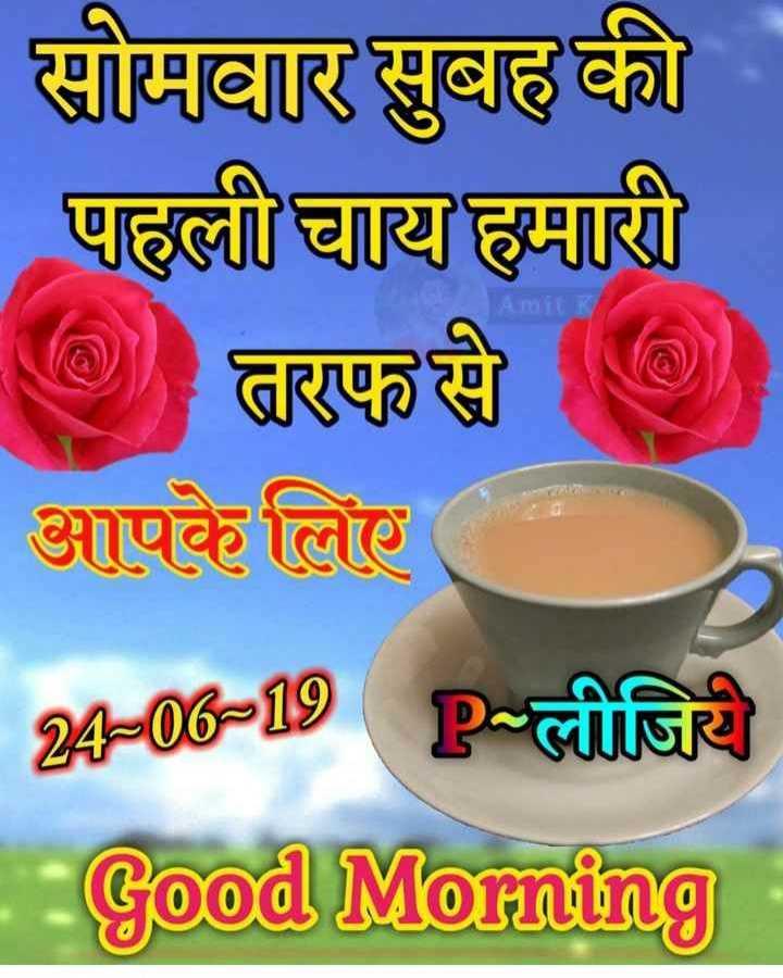 शुभ सोमवार - सोमवार सुबह की पहली ' चाय ' हमारी तुरळ । आपके लिए 24 - 06 - 119 लीजिये । Good Morning - ShareChat