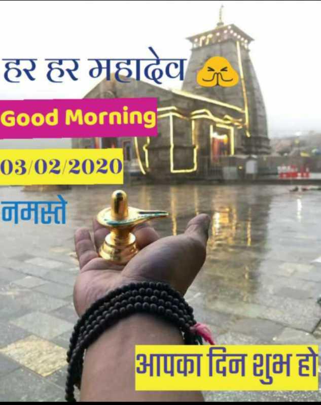 🌷शुभ सोमवार - हर हर महादेव Good Morning 03 02 2020 H U नमस्ते आपका दिन शुभ हो - ShareChat