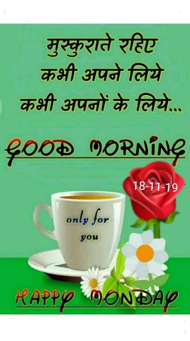 🌷शुभ सोमवार - मुस्कुराते रहिए कभी अपने लिये कभी अपनों के लिये . . . GOOD MORNINE 18 - 11 - 19 only for you RAPPY MONDAY - ShareChat