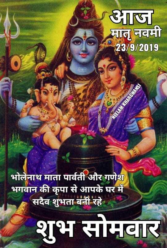🌷शुभ सोमवार - आज मातृ नवमी 2 - 23 / 9 / 2019 NEELAM KHARGWANSI भोलेनाथ माता पार्वती और गणेश भगवान की कृपा से आपके घर में सदैव शुभता बनी रहे शुभ सोमवार - ShareChat