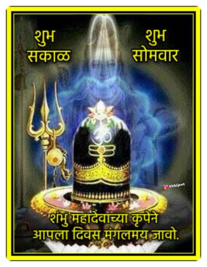 🙏शुभ सोमवार🙏 - शुभ शुभ सकाळ सोमवार Abhijeet शंभु महादेवाच्या कृपेने आपला दिवस मंगलमय जावो . - ShareChat