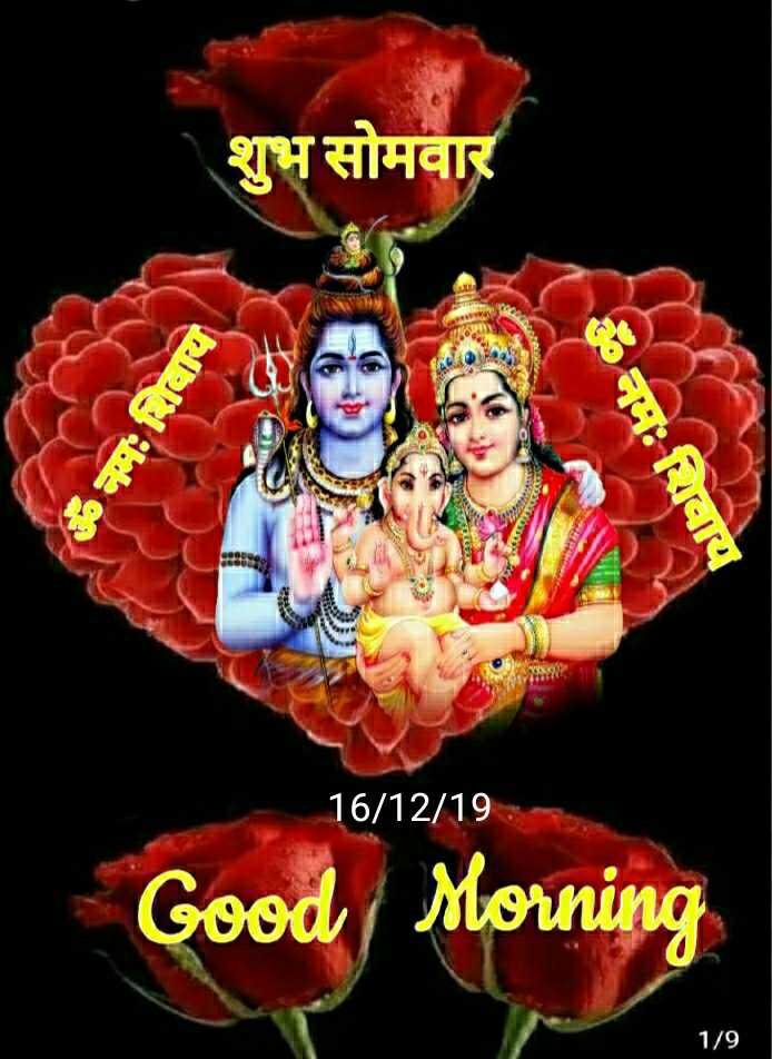 🌷शुभ सोमवार - शुभ सोमवार ॐनमः शिवाय ॐनमः शिवाय 16 / 12 / 19 Good Morning 1 / 9 - ShareChat