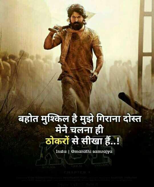 शूटर रवि कुमार - बहोत मुश्किल है मुझे गिराना दोस्त मेने चलना ही ठोकरों से सीखा हैं . . ! Insta @ marathi samrajya - ShareChat