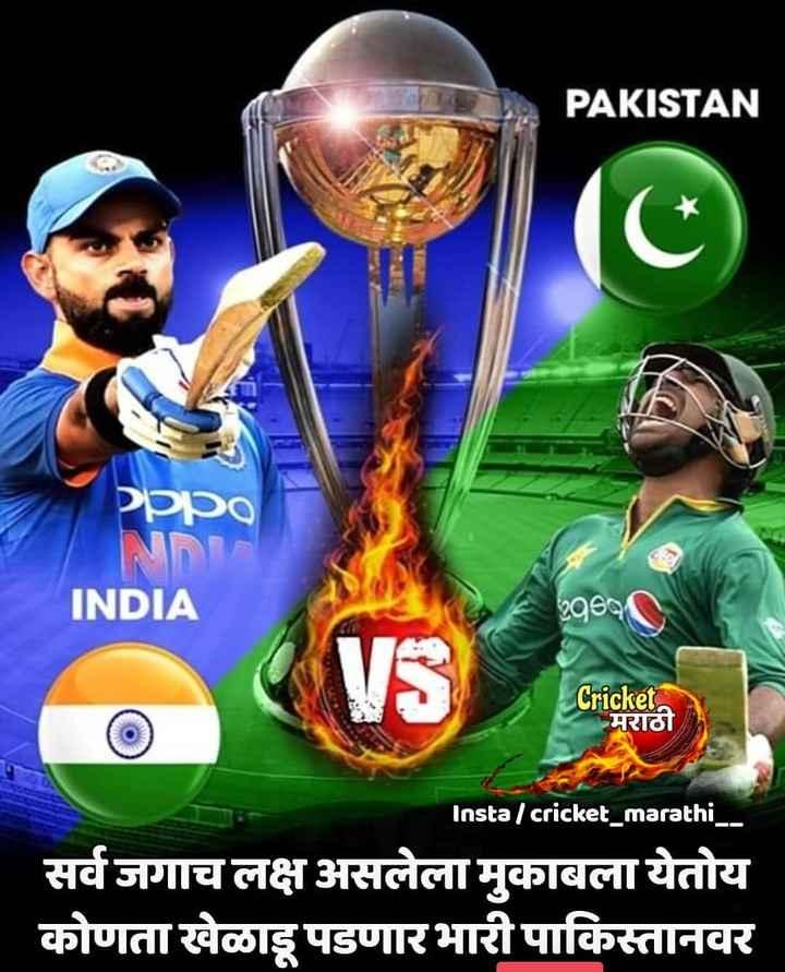 🏆शेअरचॅट वर्ल्ड कप फॅन - PAKISTAN pppo INDIA 2Ge Cricket . मराठी Insta / cricket _ marathi सर्व जगाच लक्ष असलेला मुकाबला येतोय कोणता खेळाडू पडणार भारी पाकिस्तानवर - ShareChat
