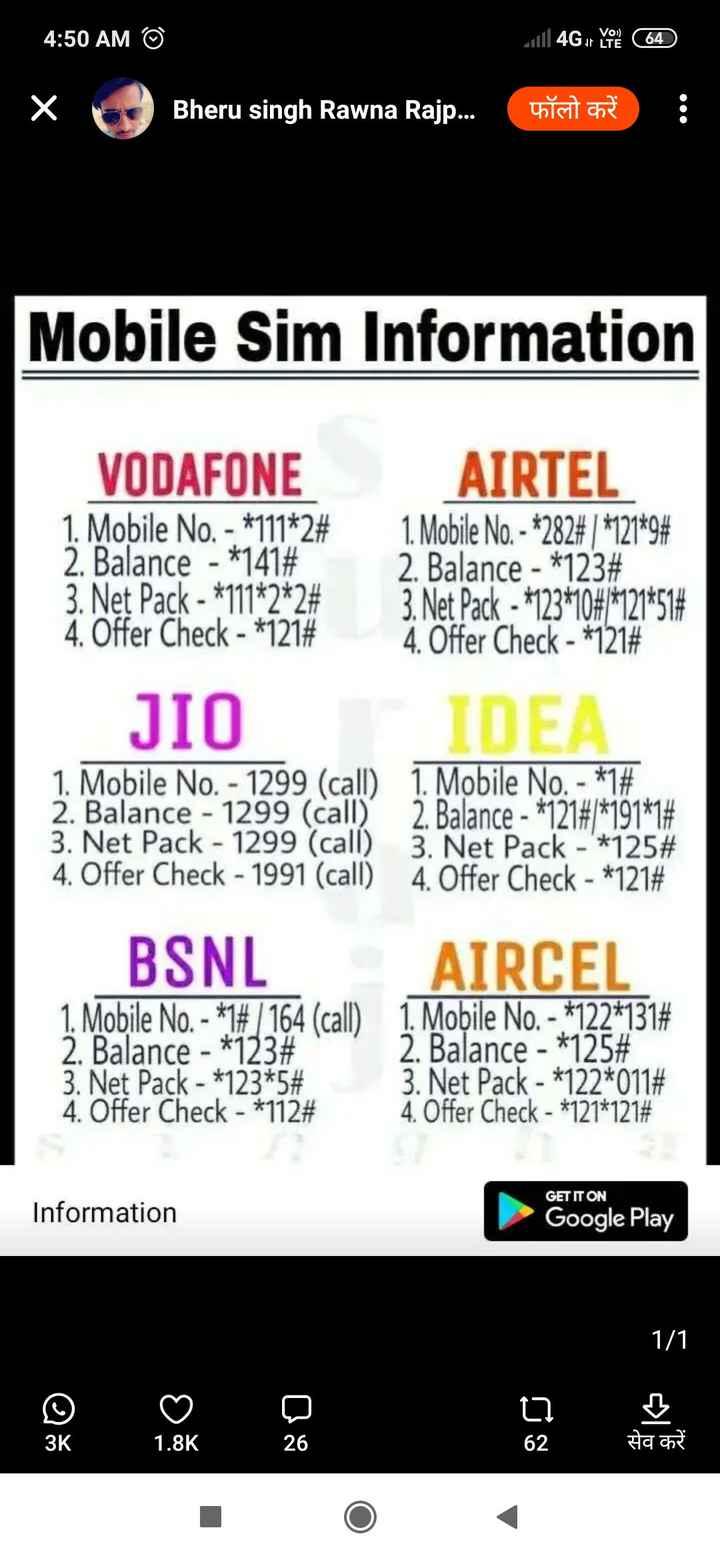 🔖शेअरचॅट स्टिकर्स - 4 : 50 AM Ô aut1l 4G or you 64 Bheru singh Rawna Rajp . . . फॉलो करें OU Mobile Sim Information VODAFONE 1 . Mobile No . - * 111 * 2 # 2 . Balance - * 141 # 3 . Net Pack - * 111 * 2 * 2 # 4 . Offer Check - * 123 # AIRTEL 1 . Mobile No . - * 282 # * 121 * 9 # 2 . Balance - * 123 # 3 . Net Pack - * 123 * 108 * 121 * 514 4 . Offer Check - * 121 # JIO IDEA 1 . Mobile No . - 1299 ( call ) 1 . Mobile No . - * 1 # 2 . Balance - 1299 ( call ) 2 . Balance - * 121 # * 191 * 1 # 3 . Net Pack - 1299 ( call ) 3 . Net Pack - ' * 125 # 4 . Offer Check - 1991 ( call ) 4 . Offer Check - * 121 # BSNL AIRCEL 1 . Mobile No . - * 1 # 164 ( call ) 1 . Mobile No . - * 122 * 131 # 2 . Balance - * 123 # 2 . Balance - * 125 # 3 . Net Pack - * 123 * 5 # 3 . Net Pack - * 122 * 011 # 4 . Offer Check - * 112 # 4 . Offer Check - * 121 * 121 # GET IT ON Information Google Play 1 / 1 3K . 8K - ShareChat