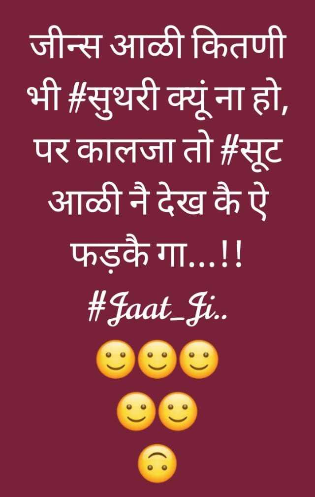 शेक & चैट - जीन्स आळी कितणी भी # सुथरी क्यूं ना हो , पर कालजा तो # सूट आळी नै देख कै ऐ फड़कै गा . . . ! ! # - ji . . - ShareChat