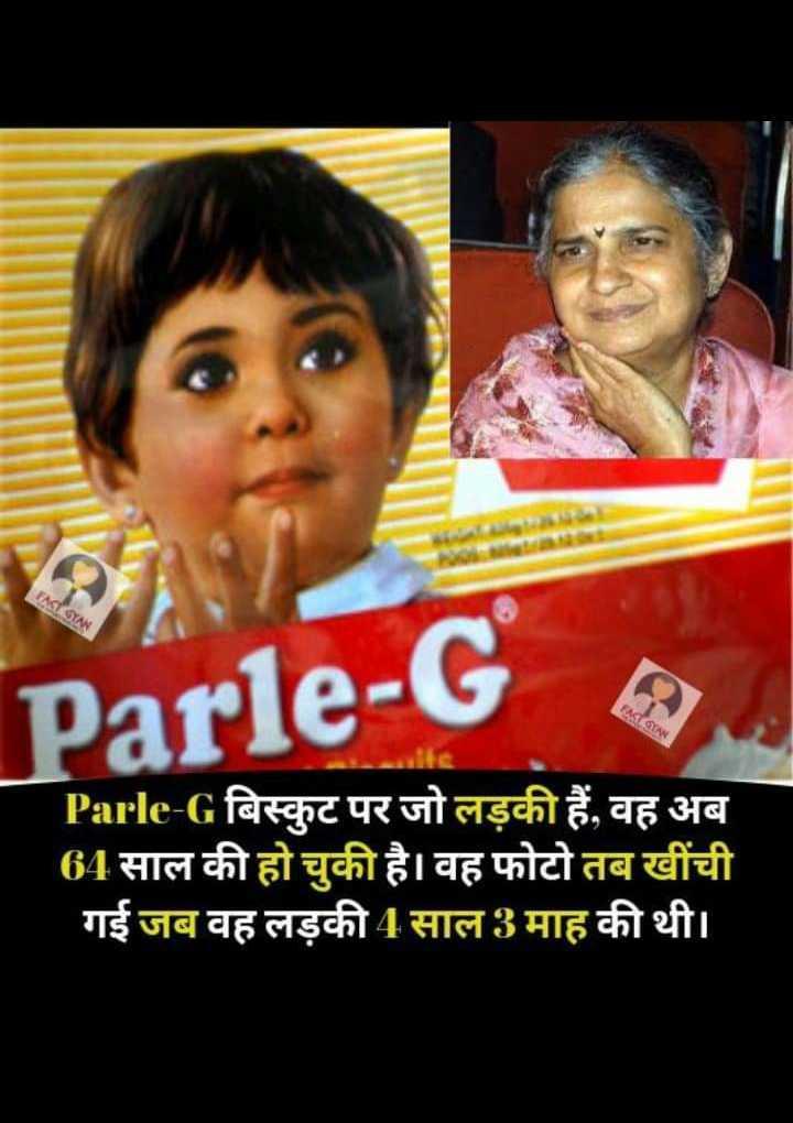 🤨 शेयरचैट अकलमंद नं.1 - FACTSYAN FAKTISTA Parle - G site Parle - G बिस्कुट पर जो लड़की हैं , वह अब 64 साल की हो चुकी है । वह फोटो तब खींची गई जब वह लड़की 4 साल 3 माह की थी । - ShareChat