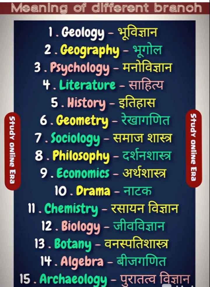 🤨 शेयरचैट अकलमंद नं.1 - Study Online Era Meaning of different branch 1 . Geology - 5 2 . Geography - AUT 3 . Psychology - H ala 4 . Literature - cifer 5 . History - last 6 . Geometry - arnha 7 . Sociology - HHIGA 8 . Philosophy - ERFARIRA 9 . Economics - 3725 10 . Drama - Ticah 11 . Chemistry - PRH Palat 12 . Biology - Taasist 13 . Botany - arruf 14 . Algebra - Good 15 . Archaeology - yeida fails . Study Online Era - ShareChat
