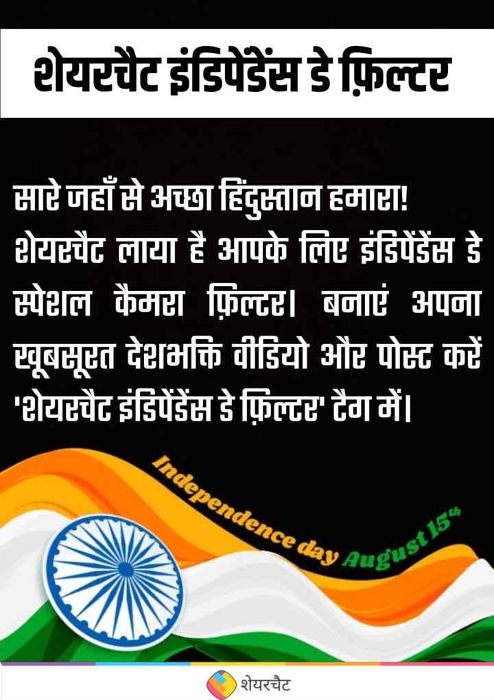 🤳शेयरचैट इंडिपेंडेंस डे फ़िल्टर - शेयरचैट इंडिपेंडेंस डे फ़िल्टर सारे जहाँ से अच्छा हिंदुस्तान हमारा ! शेयरचैट लाया है आपके लिए इंडिपेंडेंस डे स्पेशल कैमरा फ़िल्टर | बनाएं अपना खूबसूरत देशभक्ति वीडियो और पोस्ट करें शेयरचैट इंडिपेंडेंस डे फ़िल्टर टैग में । Independe Vendence day day Aug gust 15 % शेयरचैट - ShareChat