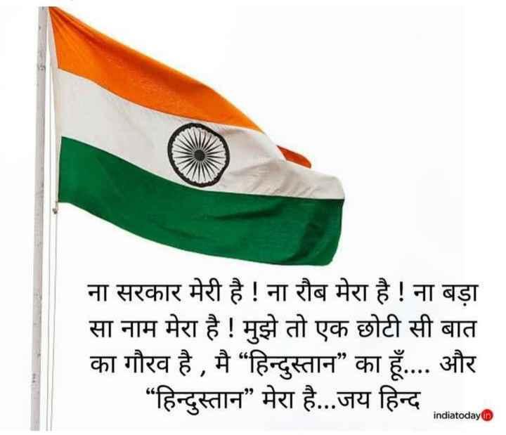 """🤳शेयरचैट इंडिपेंडेंस डे फ़िल्टर - ना सरकार मेरी है ! ना रौब मेरा है ! ना बड़ा सा नाम मेरा है ! मुझे तो एक छोटी सी बात का गौरव है , मै """" हिन्दुस्तान """" का हूँ . . . . और """" हिन्दुस्तान """" मेरा है . . . जय हिन्द । indiatoday - ShareChat"""