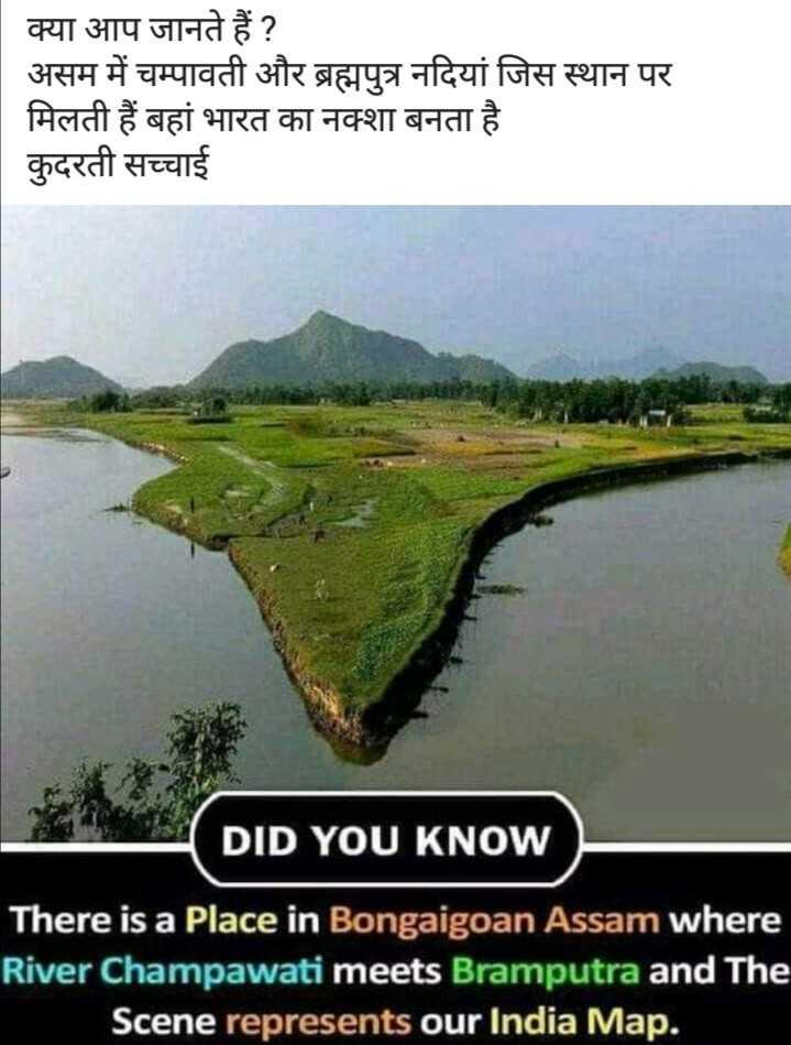 🤳शेयरचैट इंडिपेंडेंस डे फ़िल्टर - क्या आप जानते हैं ? असम में चम्पावती और ब्रह्मपुत्र नदियां जिस स्थान पर मिलती हैं बहां भारत का नक्शा बनता है कुदरती सच्चाई DID YOU KNOW There is a place in Bongaigoan Assam where River Champawati meets Bramputra and The Scene represents our India Map . - ShareChat