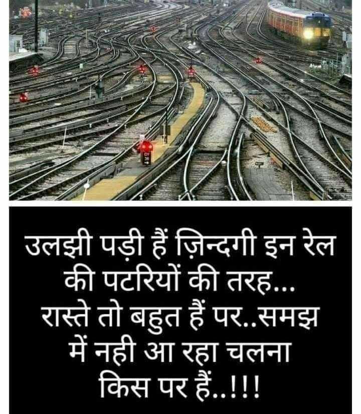 🎤 शेयरचैट कविता मंच - उलझी पड़ी हैं ज़िन्दगी इन रेल की पटरियों की तरह . . . रास्ते तो बहुत हैं पर . . समझ में नही आ रहा चलना किस पर हैं . . ! ! ! - ShareChat