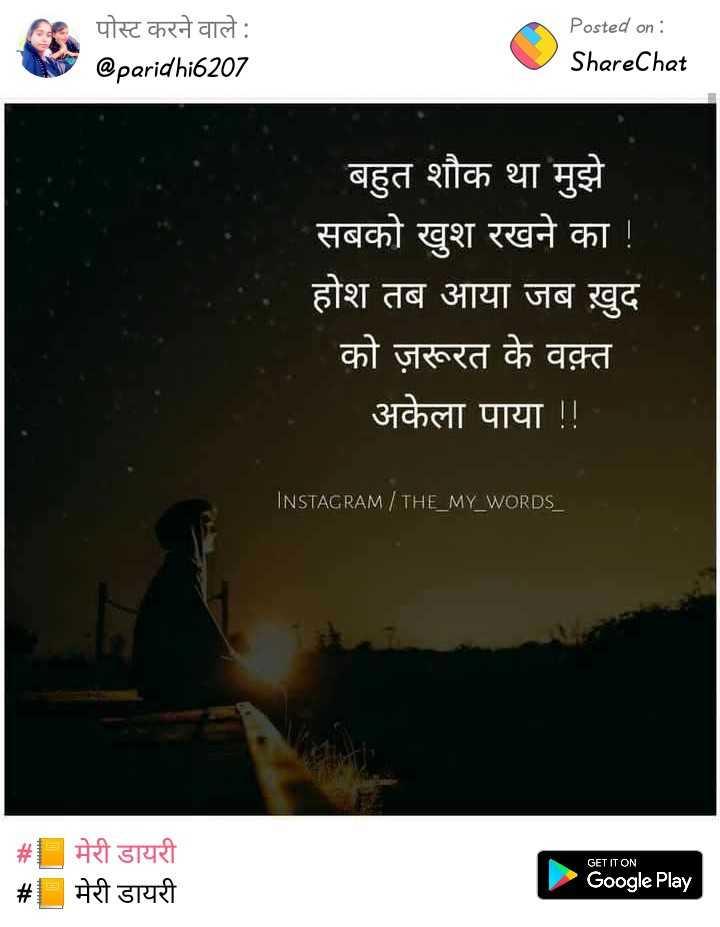 🎤 शेयरचैट कविता मंच - पोस्ट करने वाले : ANS @ paridhi6207 Posted on : ShareChat बहुत शौक था मुझे सबको खुश रखने का ! होश तब आया जब खुद को ज़रूरत के वक़्त अकेला पाया ! ! INSTAGRAM / THE _ MY _ WORDS GET IT ON मेरी डायरी मेरी डायरी Google Play 23 - ShareChat