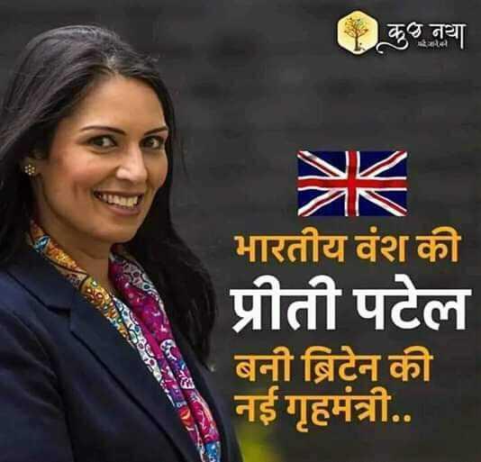💥 शेयरचैट का धमाका - कुछ नथा भारतीय वंश की प्रीती पटेल बनी ब्रिटेन की नई गृहमंत्री . . - ShareChat