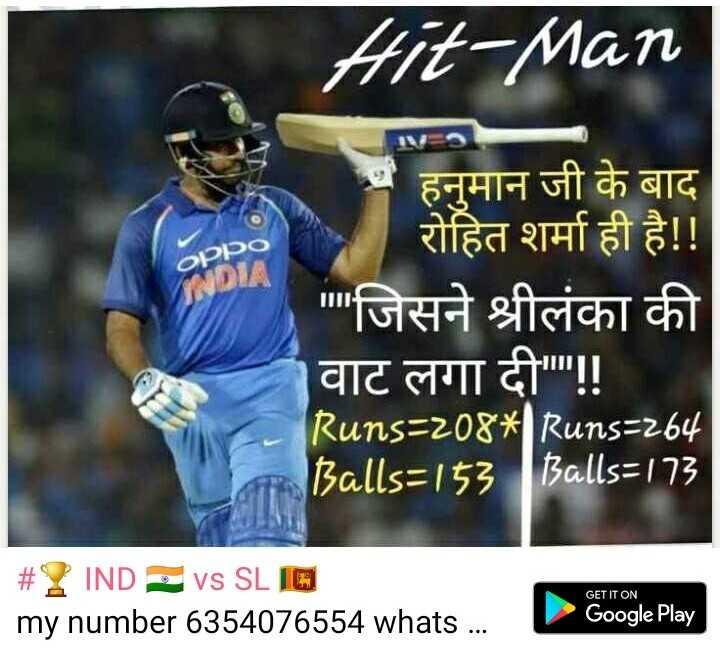 🏏 शेयरचैट क्रिकेट एक्सपर्ट - Hit - Man OPDO हनुमान जी के बाद रोहित शर्मा ही है ! ! जिसने श्रीलंका की वाट लगा दी ! Runs - 208 * / Runs = 264 Balls = 153 Balls = 173 # IND vs SL IG my number 6354076554 whats . . . GET IT ON Google Play - ShareChat