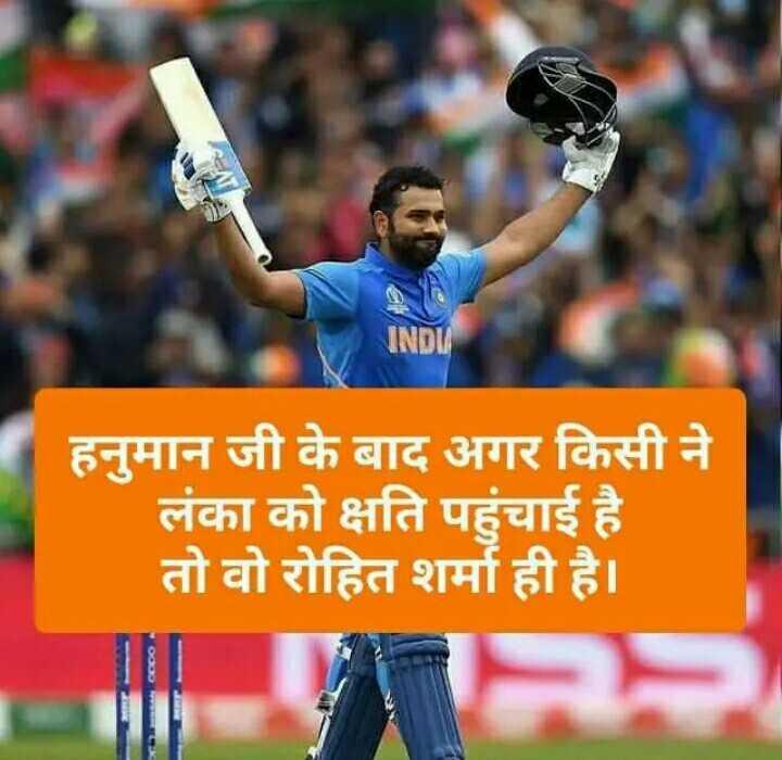 🏏 शेयरचैट क्रिकेट एक्सपर्ट - INDU हनुमान जी के बाद अगर किसी ने लंका को क्षति पहुंचाई है । तो वो रोहित शर्मा ही है । - ShareChat