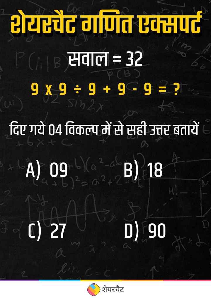 🧮 शेयरचैट गणित एक्सपर्ट - M शेयस्चैट गणित एक्सपर्ट PA सवाल = 32 9x99 + 9 - 9 = ? PB ) 02 Sh2x दिए गये 04 विकल्प में से सही उत्तर बतायें A ) 09 ( B ) 18 1 - 52202 c ) 27 D ) 90 C = C शेयरचैट - ShareChat