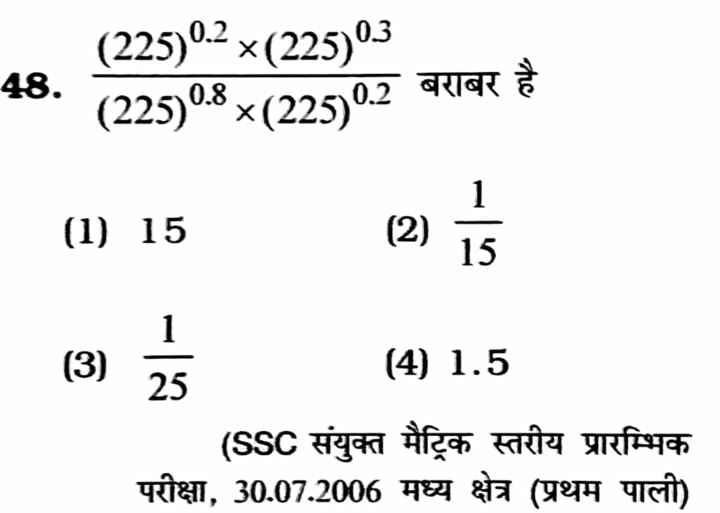 🧮 शेयरचैट गणित एक्सपर्ट - 48 . _ _ _ ( 225 ) 0 . 2 x ( 225 ) 03 ( 225 ) 0 . 8x ( 225 ) 0 . 2 बराबर है ( 1 ) 15 ( 2 ) 15 3 ) ( 4 ) 1 . 5 ( SSC संयुक्त मैट्रिक स्तरीय प्रारम्भिक परीक्षा , 30 . 07 . 2006 मध्य क्षेत्र ( प्रथम पाली ) - ShareChat