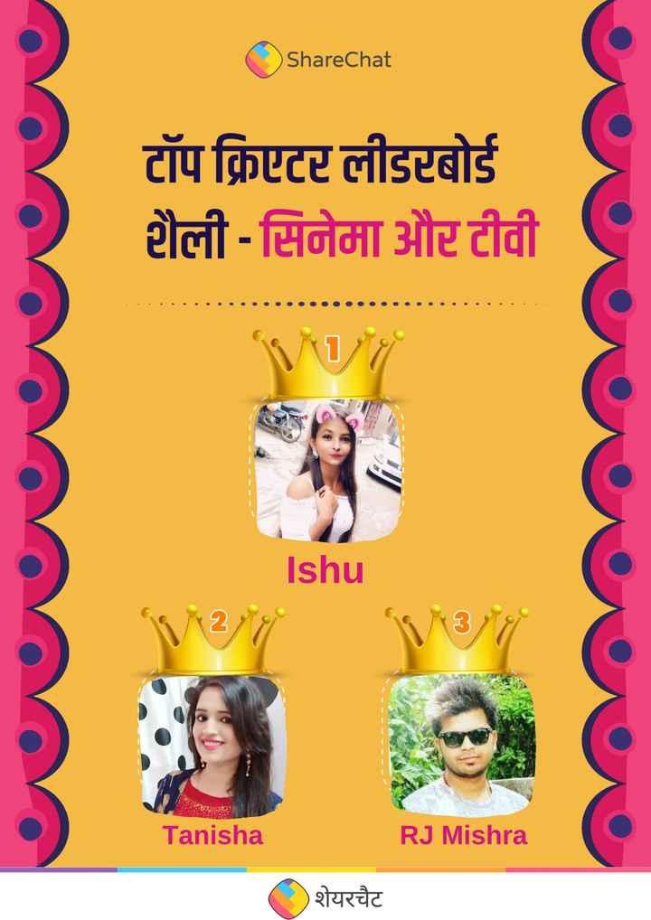 🎬शेयरचैट फ़िल्मी कीड़ा - ShareChat टॉप क्रिएटर लीडरबोर्ड शैली - सिनेमा और टीवी Ishu Tanisha RJ Mishra शेयरचैट - ShareChat