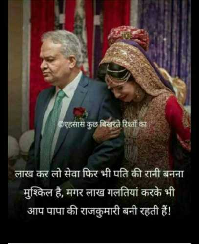 👕 शेयरचैट फैशन वीक👗 - ©एहसास कुछ बिखरते रिश्तों का लाख कर लो सेवा फिर भी पति की रानी बनना मुश्किल है , मगर लाख गलतियां करके भी आप पापा की राजकुमारी बनी रहती हैं ! - ShareChat