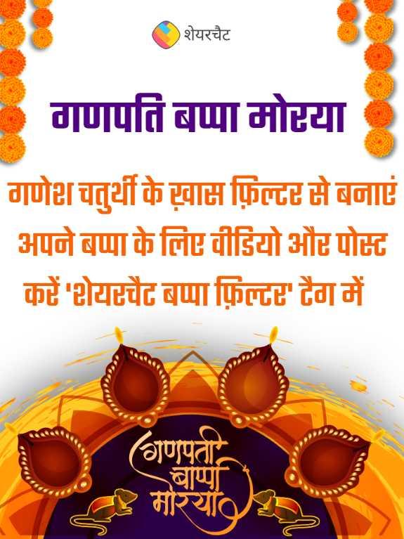 शेयरचैट बप्पा फ़िल्टर - शेयरचैट गणपति बप्पा मोरया गणेश चतुर्थी के ख़ास फ़िल्टर से बनाएं अपने बप्पा के लिए वीडियो और पोस्ट करें शेयरचैट बप्पा फिल्टर टैग में ( गणपती मोरया बाप्पा - ShareChat